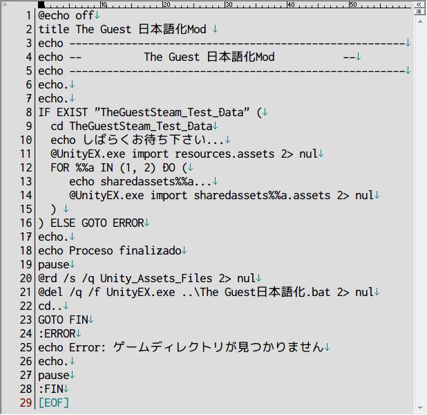 PC ゲーム The Guest 日本語化メモ、PC ゲーム The Guest 日本語化 bat ファイルについて