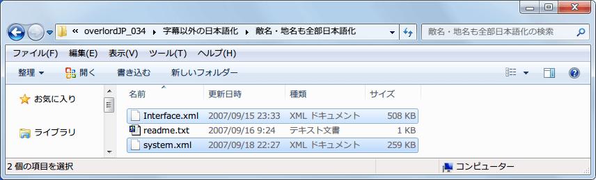 PC ゲーム Overlord、拡張パック Overlord Raising Hell 日本語化メモ、Steam 版 Overlord 日本語化、Overlord 日本語化 (ja0119.zip) overlordJP_034\字幕以外の日本語化\敵名・地名も全部日本語化フォルダにある xml ファイルをコピー