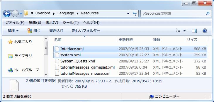 PC ゲーム Overlord、拡張パック Overlord Raising Hell 日本語化メモ、Steam 版 Overlord 日本語化、Overlord 日本語化 (ja0119.zip) overlordJP_034\字幕以外の日本語化\敵名・地名も全部日本語化フォルダにある xml ファイルをコピーして、Overlord\Language\Resources フォルダに xml ファイルを配置(system.xml ファイルは上書き)