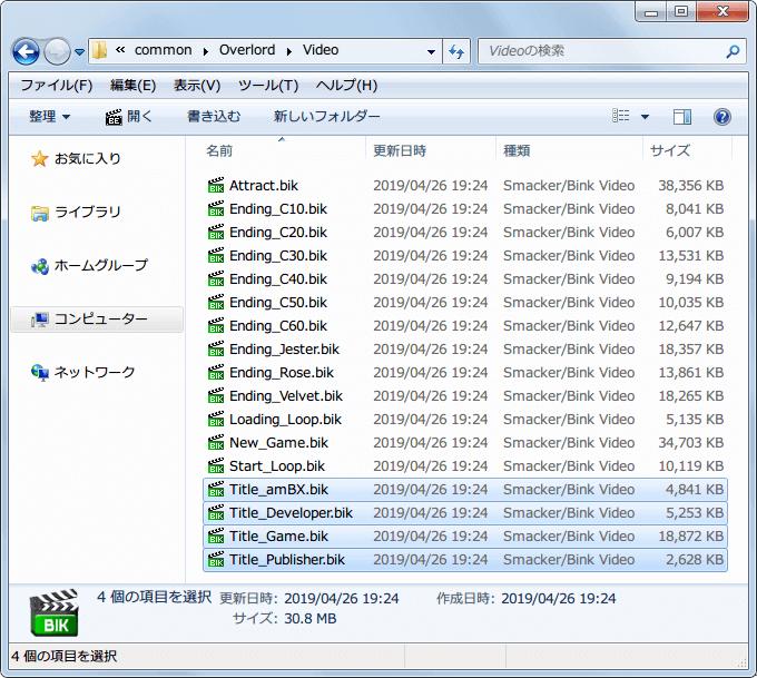 PC ゲーム Overlord、拡張パック Overlord Raising Hell 日本語化メモ、起動ロゴスキップ方法、Video フォルダにある Title~.bik をリネーム(名前変更) or 移動 or 削除