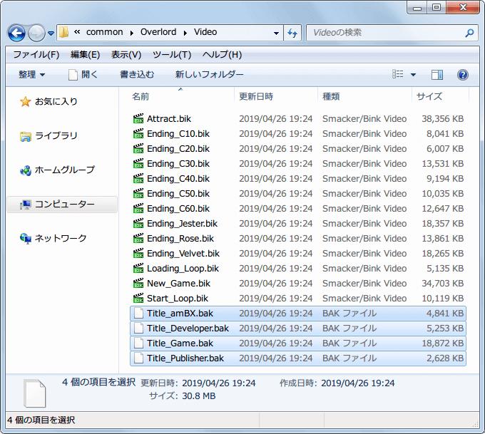 PC ゲーム Overlord、拡張パック Overlord Raising Hell 日本語化メモ、起動ロゴスキップ方法、Overlord\Video フォルダにある Title~.bik をリネーム(名前変更) or 移動 or 削除