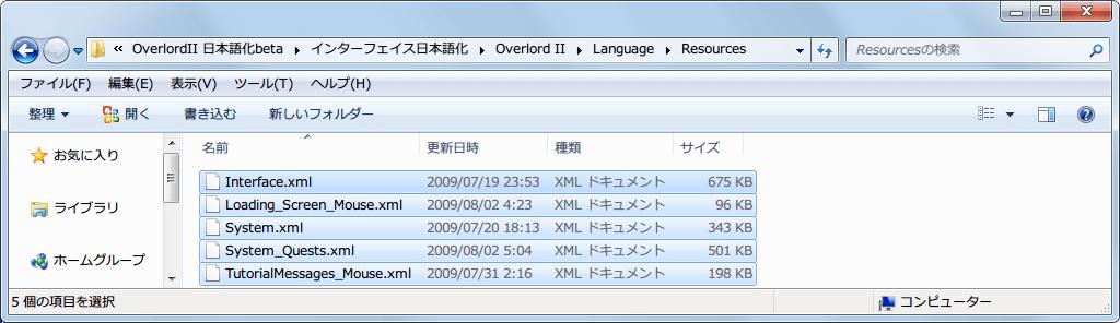 PC ゲーム Overlord II 日本語化メモ、インターフェース日本語化\Overlord II\Language\Resources フォルダにある xml ファイルをコピー