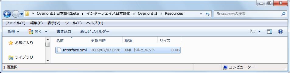 PC ゲーム Overlord II 日本語化メモ、インターフェース日本語化\Overlord II\Resources フォルダにある Interface.xml 0KB ダミーファイルをコピー