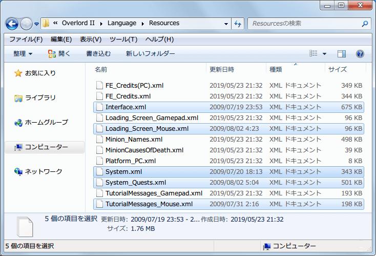 PC ゲーム Overlord II 日本語化メモ、インターフェース日本語化\Overlord II\Language\Resources フォルダにある xml ファイルをコピーして、Overlord II\Language\Resources フォルダにあるファイルを上書き