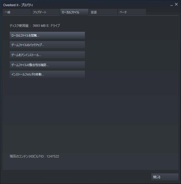 PC ゲーム Overlord II 日本語化メモ、Steam 版 Overlord II プロパティ画面 - ローカルファイルタブ - ローカルファイルを閲覧ボタンをクリックしてインストールフォルダを開く