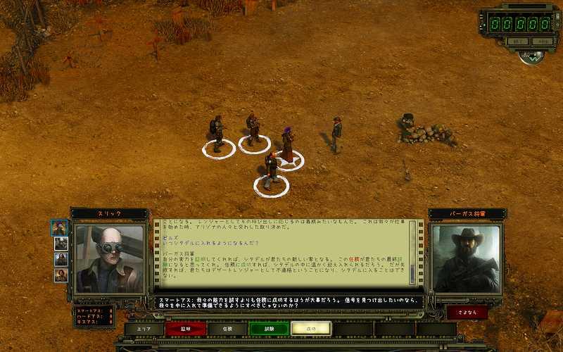 PC 版 Wasteland 2 Director's Cut うずらフォント変更後のスクリーンショット