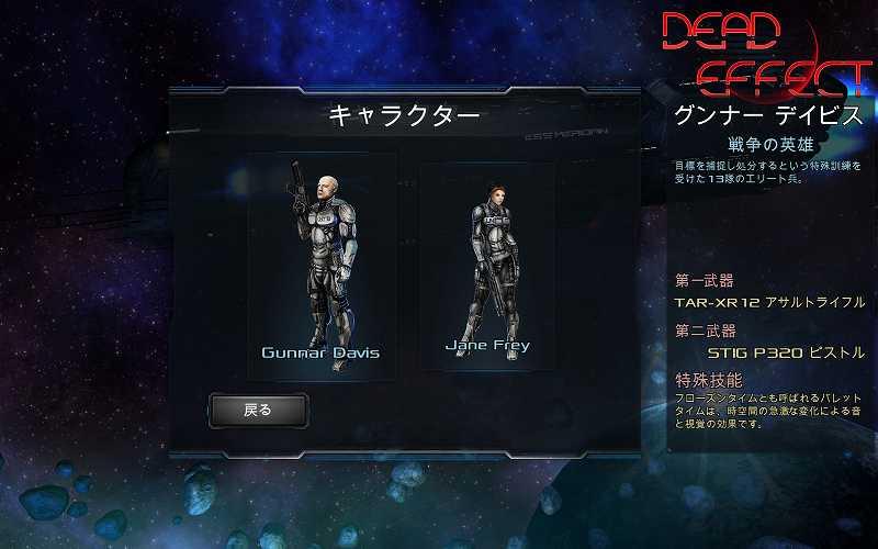 PC ゲーム Dead Effect 日本語化メモ、日本語化した Dead Effect キャラクター選択画面 グンナー デイビス