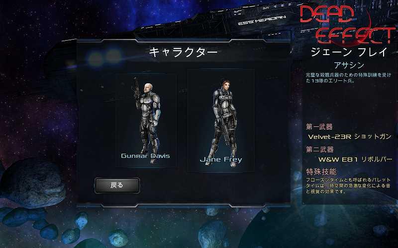 PC ゲーム Dead Effect 日本語化メモ、日本語化した Dead Effect キャラクター選択画面 ジェーン フレイ