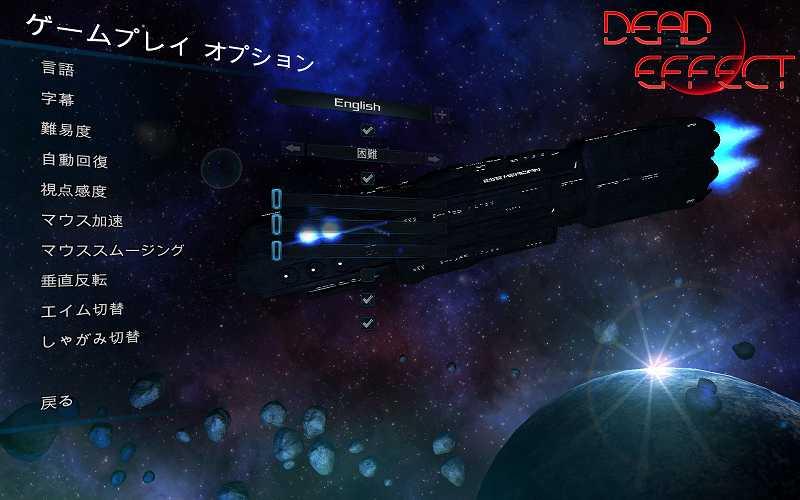 PC ゲーム Dead Effect 日本語化メモ、日本語化した Dead Effect ゲームプレイオプション画面