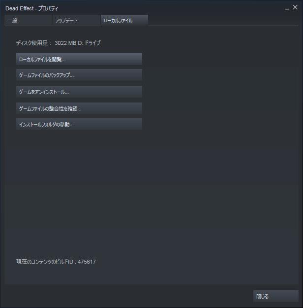 PC ゲーム Dead Effect 日本語化メモ、Steam ライブラリから Dead Effect のプロパティを開きローカルファイルを閲覧をクリック、Dead Effect のインストール先フォルダを開く