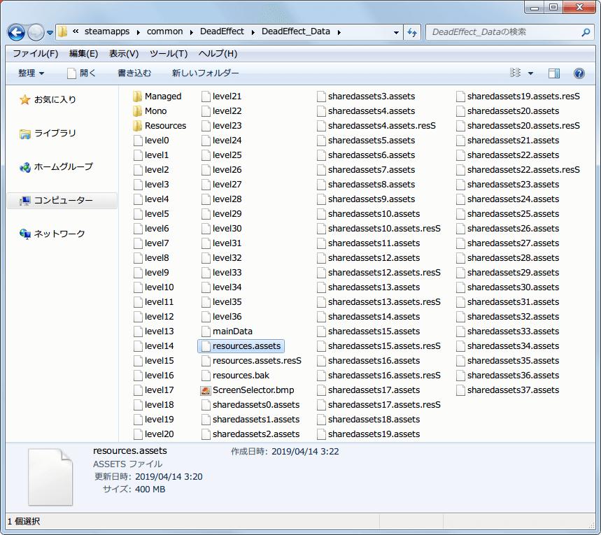 PC ゲーム Dead Effect 日本語化メモ、ダウンロードした Dead Effect 日本語化ファイル resources.assets ファイルをコピー、Dead Effect インストール先にある DeadEffect_Data フォルダに resources.assets ファイルを差し替え or 上書き