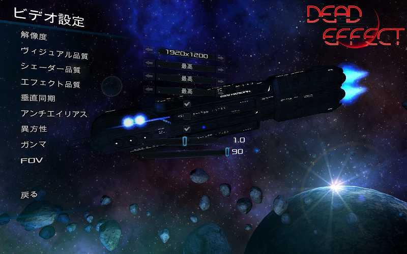 PC ゲーム Dead Effect 日本語化メモ、日本語化した Dead Effect ビデオ設定画面