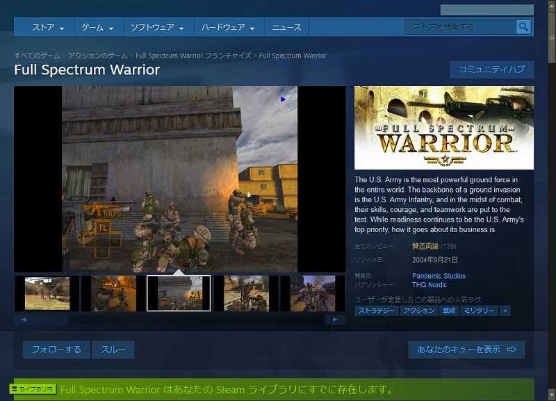 PC ゲーム Full Spectrum Warrior 日本語化とゲームプレイ最適化メモ、Steam 版 Full Spectrum Warrior インストール先にある Language.cfg をテキストエディタで開き 2 に変更することで日本語表示可能