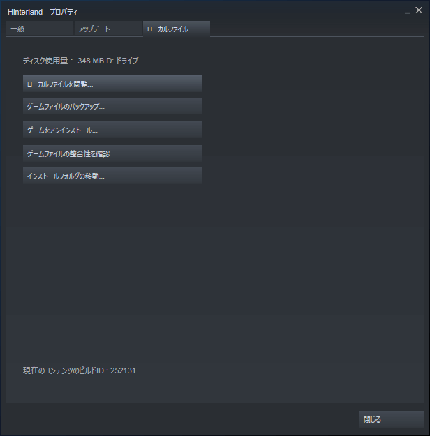 PC ゲーム Hinterland 日本語化メモ、Steam ライブラリから Hinterland のプロパティを開きローカルファイルを閲覧をクリック、Hinterland のインストール先フォルダを開く