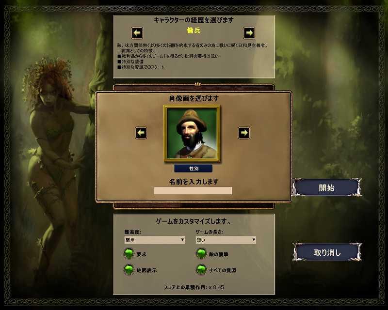 PC ゲーム Hinterland 日本語化メモ、日本語化した Hinterland キャラクター選択画面