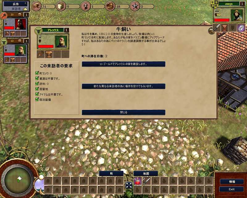 PC ゲーム Hinterland 日本語化メモ、日本語化した Hinterland ゲーム画面