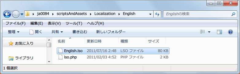 PC ゲーム Hinterland 日本語化メモ、ダウンロードした Hinterland 日本語化ファイル(ja0084.zip)にある scriptsAndAssets フォルダを Hinterland インストール先にある同名フォルダに上書き、もしくは scriptsAndAssets\Localization\English フォルダにある English.lso をコピー