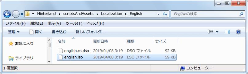 PC ゲーム Hinterland 日本語化メモ、Hinterland インストール先にある scriptsAndAssets\Localization\English フォルダにある言語ファイル English.lso