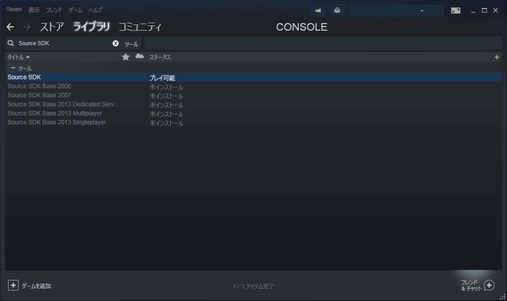 PC ゲーム Zeno Clash 日本語化メモ、closecaption_japanese.txt を closecaption_japanese.dat にコンパイルする方法、Steam ライブラリ → ツールにある Source SDK をインストール