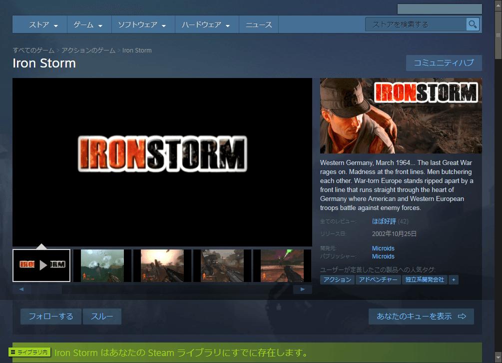 PC ゲーム Iron Storm 日本語化とゲームプレイ最適化メモ、Steam 版 Iron Storm 日本語標準実装