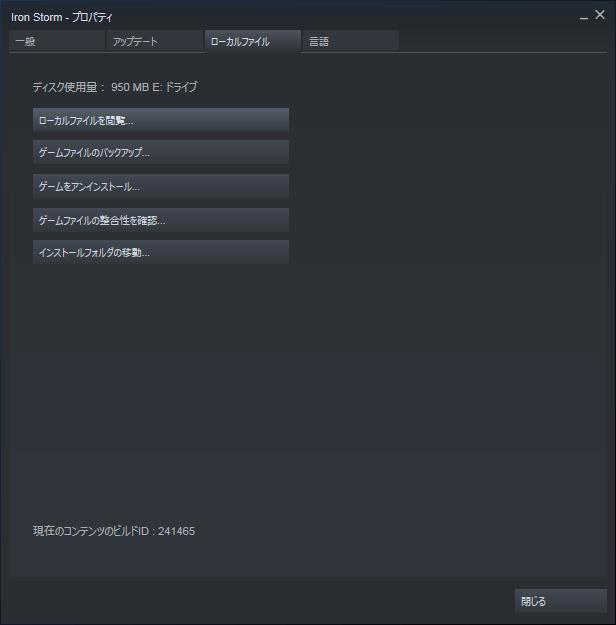 PC ゲーム Iron Storm 日本語化とゲームプレイ最適化メモ、Steam ライブラリから Iron Storm のプロパティを開きローカルファイルを閲覧をクリック、Iron Storm のインストール先フォルダを開く