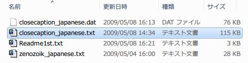 PC ゲーム Zeno Clash 日本語化メモ、closecaption_japanese.txt を closecaption_japanese.dat にコンパイルする方法、日本語化ファイルの closecaption_japanese.txt をコピー