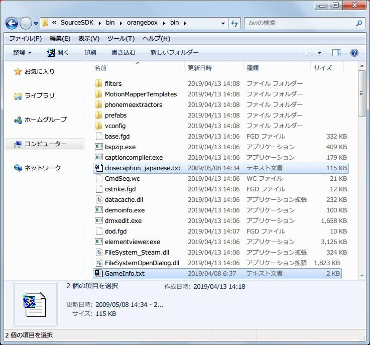 PC ゲーム Zeno Clash 日本語化メモ、closecaption_japanese.txt を closecaption_japanese.dat にコンパイルする方法、SourceSDK インストール先にある bin\orangebox\bin フォルダに closecaption_japanese.txt と GameInfo.txt を置く