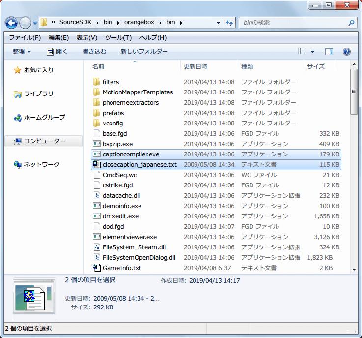 PC ゲーム Zeno Clash 日本語化メモ、closecaption_japanese.txt を closecaption_japanese.dat にコンパイルする方法、SourceSDK インストール先にある bin\orangebox\bin フォルダに closecaption_japanese.txt と GameInfo.txt を置く、captioncompiler.exe に closecaption_japanese.txt をドラッグアンドドロップ