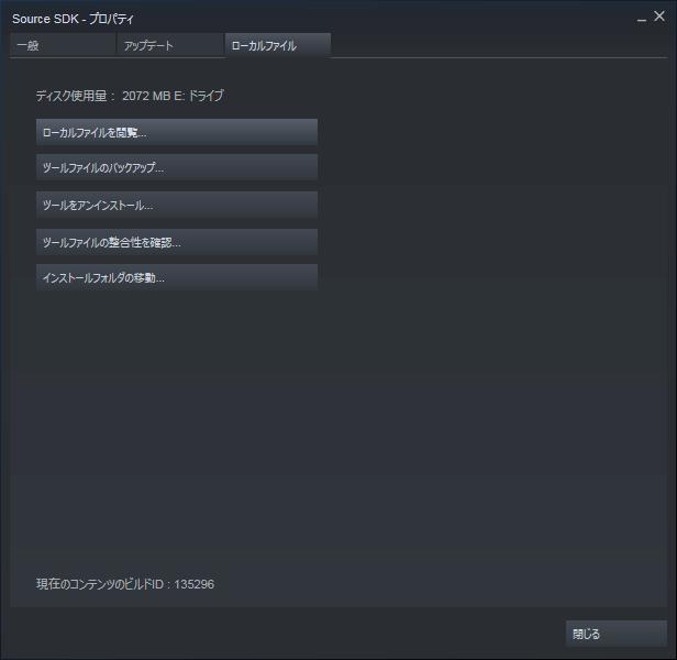PC ゲーム Zeno Clash 日本語化メモ、closecaption_japanese.txt を closecaption_japanese.dat にコンパイルする方法、Steam ライブラリから Source SDK のプロパティを開きローカルファイルを閲覧をクリック、Source SDK のインストール先フォルダを開く