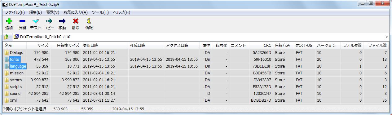 PC ゲーム Trapped Dead ARM Mod 日本語化メモ、ダウンロードした Trapped Dead ARM Mod に含まれている extractor tool フォルダにある xor.zip を展開・解凍、xor.exe を使って Trapped Dead ARM Mod の _Patch0.v ファイルに日本語化ファイルを追加、Trapped Dead ARM Mod の _Patch0.v ファイルを xor.exe を使って _Patch0.zip にする、_Patch0.zip を 7zip で開き、抽出した日本語化ファイルの fonts フォルダと language フォルダをドラッグアンドドロップ、ファイルコピーの確認画面が表示されたらはいボタンをクリック、fonts フォルダと language フォルダが追加されていることを確認