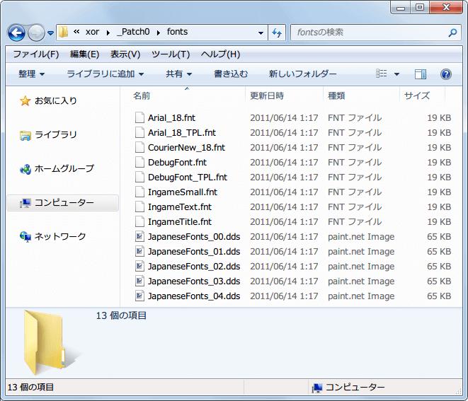 PC ゲーム Trapped Dead ARM Mod 日本語化メモ、ダウンロードした Trapped Dead ARM Mod に含まれている extractor tool フォルダにある xor.zip を展開・解凍、xor.exe を使って _Patch0.v ファイルに含まれている日本語ファイルを抽出、フォルダに xor.exe と日本語化ファイル _Patch0.v を一緒に置く、コマンドプロンプトから xor.exe があるフォルダに移動して 「xor _Patch0.v _Patch0.zip 0x55」 実行、生成された _Patch0.zip から日本語化ファイルを抽出、_Patch0.zip に含まれる fonts フォルダと language フォルダをコピー、fonts フォルダに含まれる日本語化用フォントファイル