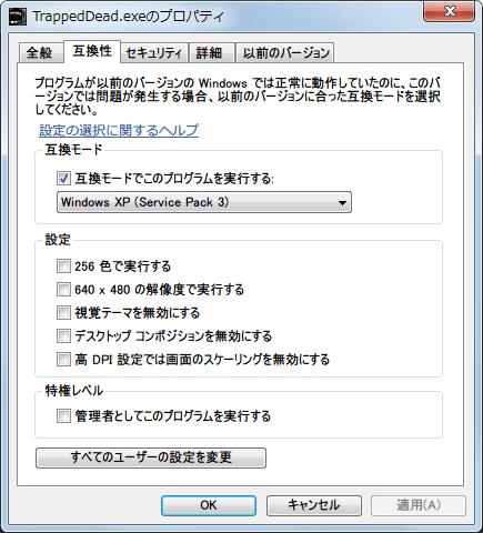 PC ゲーム Trapped Dead 日本語化メモ、Trapped Dead ゲーム起動時にフリーズしてしまう場合の解決方法、TrappedDead.exe を右クリックでプロパティを開く、互換性タブにある互換モードに 「互換モードでこのプログラムを実行する」 にチェックマークを入れて Windows XP (Service Pack 3) に設定してゲームを起動
