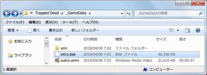 PC ゲーム Trapped Dead 日本語化メモ、Trapped Dead ゲーム起動時にフリーズしてしまう場合の解決方法、キーボードの ESC キーで企業ロゴを飛ばすか、Trapped Dead インストール先 _GameData フォルダにある intro.wmv をリネーム(名前変更) or 削除