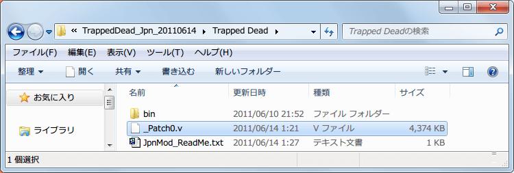 PC ゲーム Trapped Dead 日本語化メモ、ダウンロードした Trapped Dead 日本語化ファイル _Patch0.v ファイルをコピー