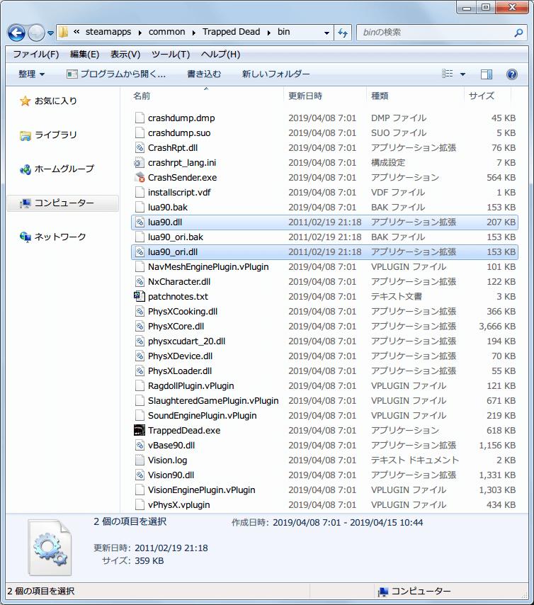 PC ゲーム Trapped Dead 日本語化メモ、ダウンロードした Trapped Dead 日本語化ファイル bin フォルダにある lua90.dll と lua90_ori.dll ファイルをコピー、Trapped Dead インストール先にある bin フォルダの lua90.dll と lua90_ori.dll ファイルを日本語化ファイル lua90.dll と lua90_ori.dll に差し替え or 上書き