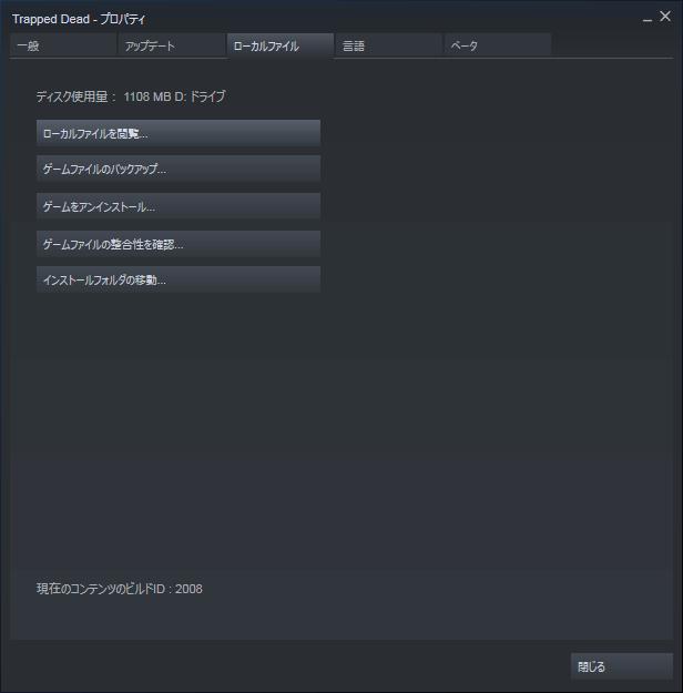 PC ゲーム Trapped Dead 日本語化メモ、Steam ライブラリから Trapped Dead のプロパティを開きローカルファイルを閲覧をクリック、Trapped Dead のインストール先フォルダを開く