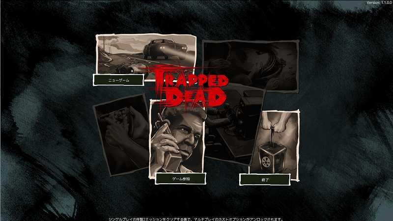 PC ゲーム Trapped Dead 日本語化メモ、日本語化した Trapped Dead ゲームメニュー画面
