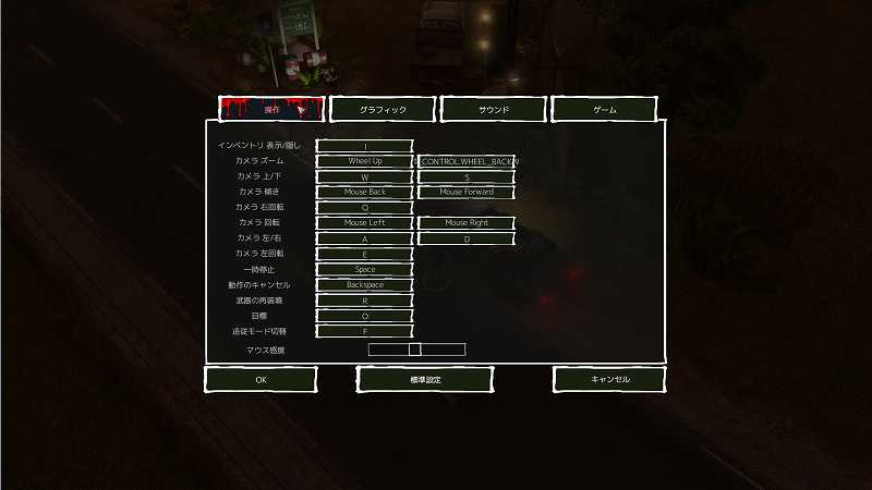 PC ゲーム Trapped Dead 日本語化メモ、日本語化した Trapped Dead オプション画面 操作タブ