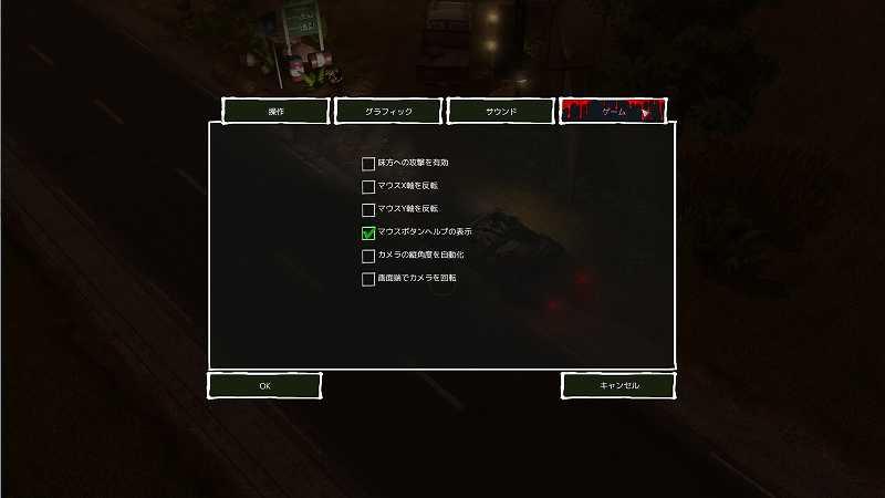 PC ゲーム Trapped Dead 日本語化メモ、日本語化した Trapped Dead オプション画面 ゲームタブ
