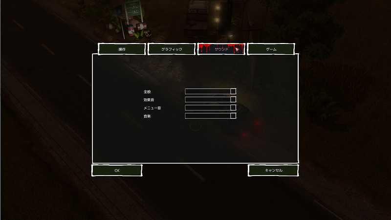 PC ゲーム Trapped Dead 日本語化メモ、日本語化した Trapped Dead オプション画面 サウンドタブ