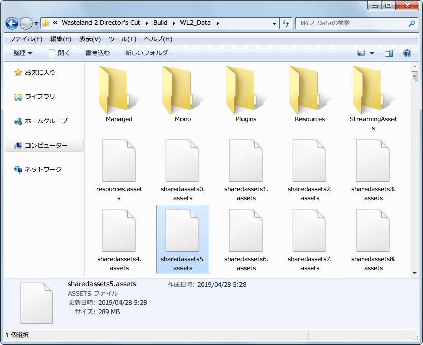 PC 版 Wasteland 2 Director's Cut フォント変更方法、UnityEX を使って assets ファイルにある ttf フォントをエクスポート・インポートする方法、Wasteland 2 Director's Cut インストール先 WL2_Data フォルダにある sharedassets5.assets を UnityEX で開く