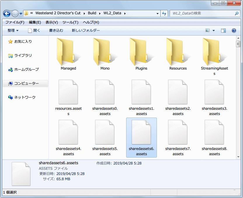 PC 版 Wasteland 2 Director's Cut フォント変更方法、UnityEX を使って assets ファイルにある ttf フォントをエクスポート・インポートする方法、Wasteland 2 Director's Cut インストール先 WL2_Data フォルダにある sharedassets6.assets を UnityEX で開く