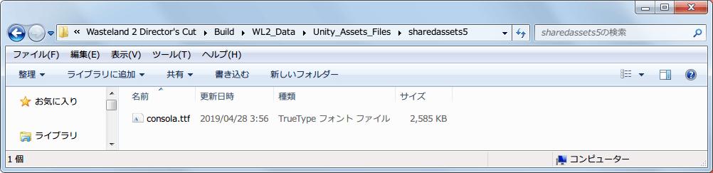PC 版 Wasteland 2 Director's Cut フォント変更方法、UnityEX を使って assets ファイルにある ttf フォントをエクスポート・インポートする方法、UnityEx で Unity_Assets_Files\resources フォルダにエクスポートされた sharedassets5.assets のフォントファイル consola.ttf、差し替えたいフォントを用意してファイル名を consola.ttf にリネーム(名前変更)して Unity_Assets_Files\sharedassets5 フォルダにフォントファイルを配置、UnityEx で sharedassets5.assets を開いた状態で Import all files ボタンをクリックしてフォントをインポート(リパック)