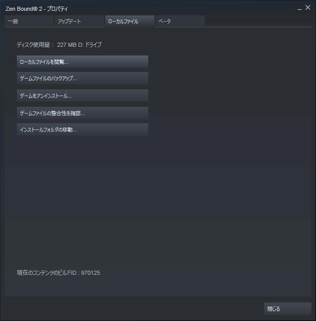 PC ゲーム Zen Bound 2 日本語化メモ、Steam ライブラリから Zen Bound 2 のプロパティを開きローカルファイルを閲覧をクリック、Zen Bound 2 のインストール先フォルダを開く