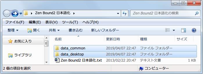 PC ゲーム Zen Bound 2 日本語化メモ、ダウンロードした Zen Bound 2 日本語化ファイルの data_common フォルダと data_desktop フォルダをコピー