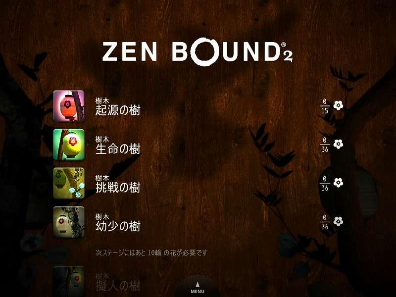PC ゲーム Zen Bound 2 日本語化メモ、日本語化した Zen Bound 2 タイトル画面