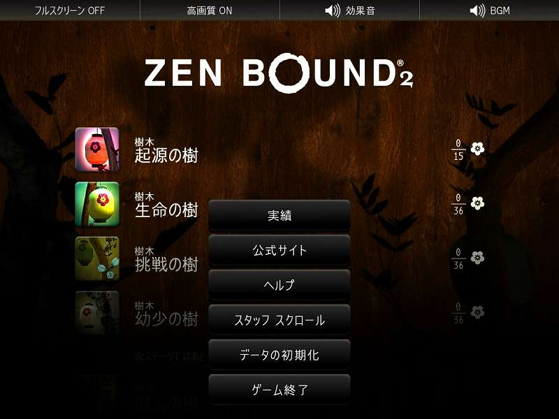 PC ゲーム Zen Bound 2 日本語化メモ、日本語化した Zen Bound 2 メニュー画面