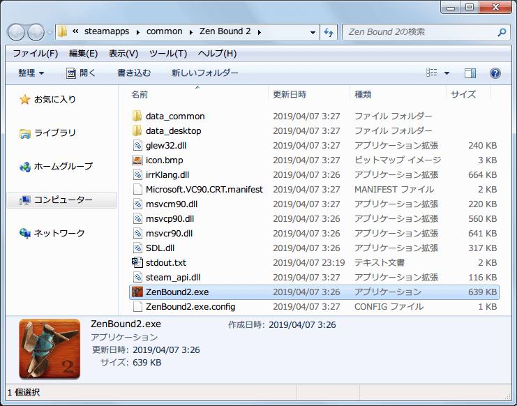 PC ゲーム Zen Bound 2 日本語化メモ、Windows OS でスケーリングを 100%以外に変更している場合、Zen Bound 2 ゲーム内画面が拡大された状態で正しく表示されない場合の対処法、ZenBound2.exe を右クリックからプロパティを開く