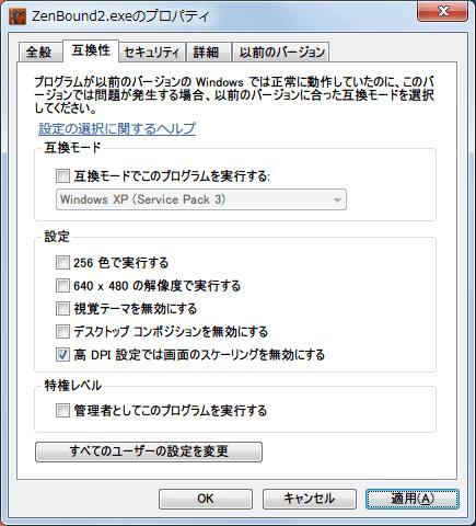 PC ゲーム Zen Bound 2 日本語化メモ、Windows OS でスケーリングを変更している場合、Zen Bound 2 ゲーム内画面が拡大された状態で正しく表示されない場合の対処法、ZenBound2.exe を右クリックからプロパティを開き、互換性タブにある 「高 DPI 設定では画面のスケーリングを無効にする」 にチェックマーク