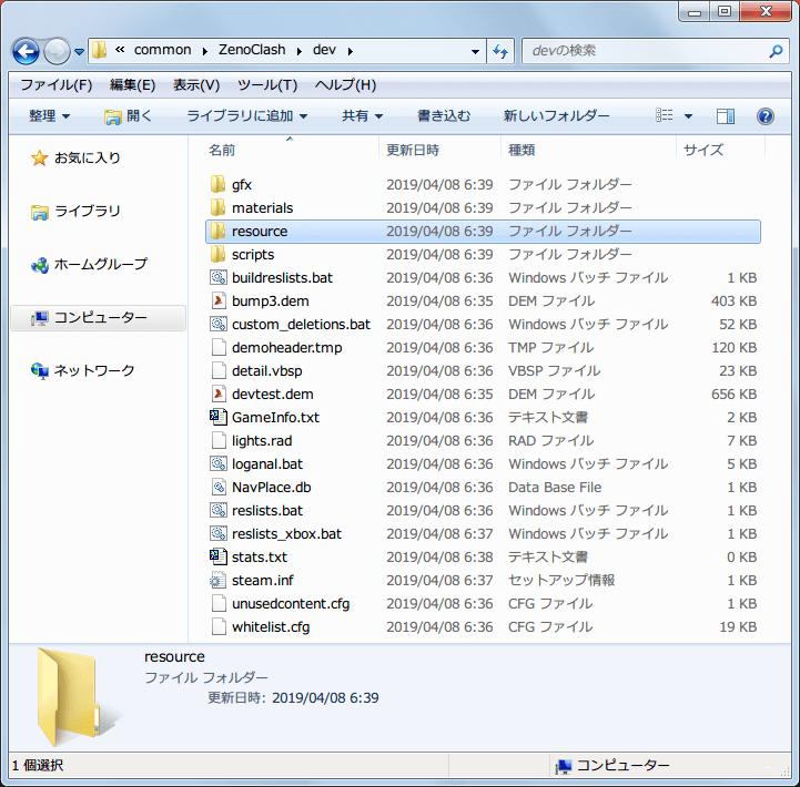 PC ゲーム Zeno Clash 日本語化メモ、ダウンロードした Zeno Clash 日本語化ファイル closecaption_japanese.dat と zenozoik_japanese.txt ファイルをコピー、Zeno Clash インストール先にある zenozoik\resource フォルダにファイルを差し替え or 上書き、closecaption_japanese.dat を上書きしたあとに元に戻したい場合は、ゲームファイルの整合性を確認のやり方以外に、dev\resource フォルダにある closecaption_japanese.dat ファイルをコピーして zenozoik\resource フォルダに上書き